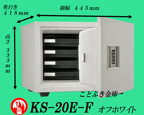 ◆送料無料◆KS-20E-F 新品 テンキー式耐火金庫 キング工業【代引き不可】king crown日本アイエスケイ 信頼の日本製 最新のデジタルロック テンキー式耐火金庫
