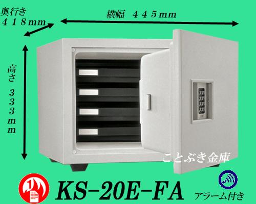 ◆送料無料◆KS-20E-FAアラーム付き 新品 テンキー式耐火金庫 キング工業【代引き不可】king crown日本アイエスケイ 信頼の日本製 最新のデジタルロックテンキー式耐火金庫