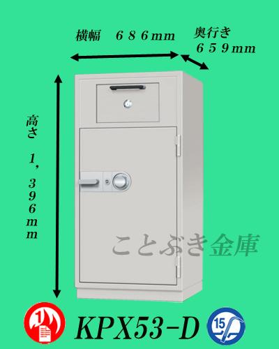 新品 KPX53-D 日本アイエスケイ king crown キング クラウン 集金してきた現金の管理に投入口から投入し下の庫内へ落ちる投入式耐火金庫 一度庫内に投入された投入物は投入口から取り出し難い構造で防犯性にも優れています 送料無料 日本製[代引き不可]