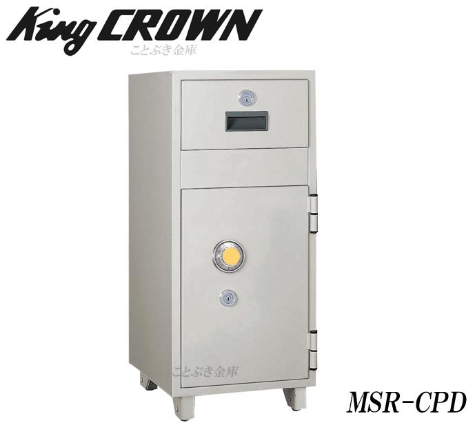 新品 MSR-CPD 日本アイエスケイ king crown キング クラウン 集金してきた現金の管理に投入口から投入し下の庫内へ落ちる投入式金庫 一度庫内に投入された投入物は投入口から取り出し難い構造で防犯性にも優れています 送料無料 日本製[代引き不可]