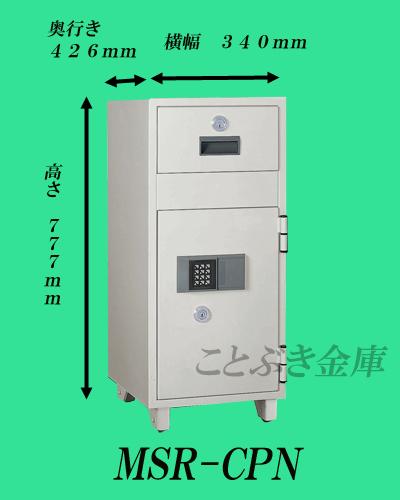 新品 MSR-CPN 日本アイエスケイ king crown キング クラウン 集金してきた現金の管理に投入口から投入し下の庫内へ落ちる投入式金庫 一度庫内に投入された投入物は投入口から取り出し難い構造で防犯性にも優れています 送料無料 日本製[代引き不可]