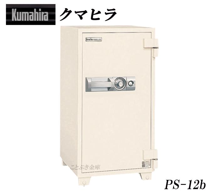 PS-12bクマヒラ プロテクトセーフPROTECTSAFE 新品ダイヤル式業務用耐火金庫 防盗金庫 搬入設置費別途必要です[代引き不可]