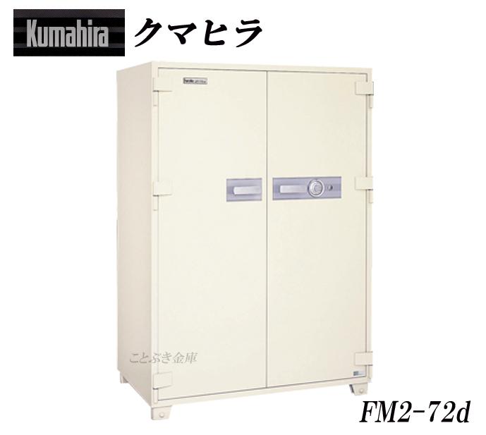 FM2-72d クマヒラ ファイアーマックス2 新品ダイヤル式業務用耐火金庫 JIS認証製品 搬入設置費別途必要です[代引き不可]