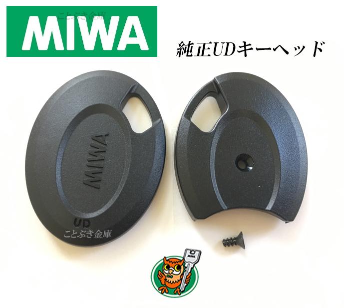 MIWAUDキーヘッド PRキー PSキー DNキーやU9 UR JN用も御座います 美和ロックMIWA純正UDキーヘッド 代引き不可 MIWA miwaPR ネジ付 直輸入品激安 UDキャップ UDキーヘッド 期間限定特別価格 PRキーやPSキーやDNキーやU9 配送途中の追跡可能なネコポス便配送