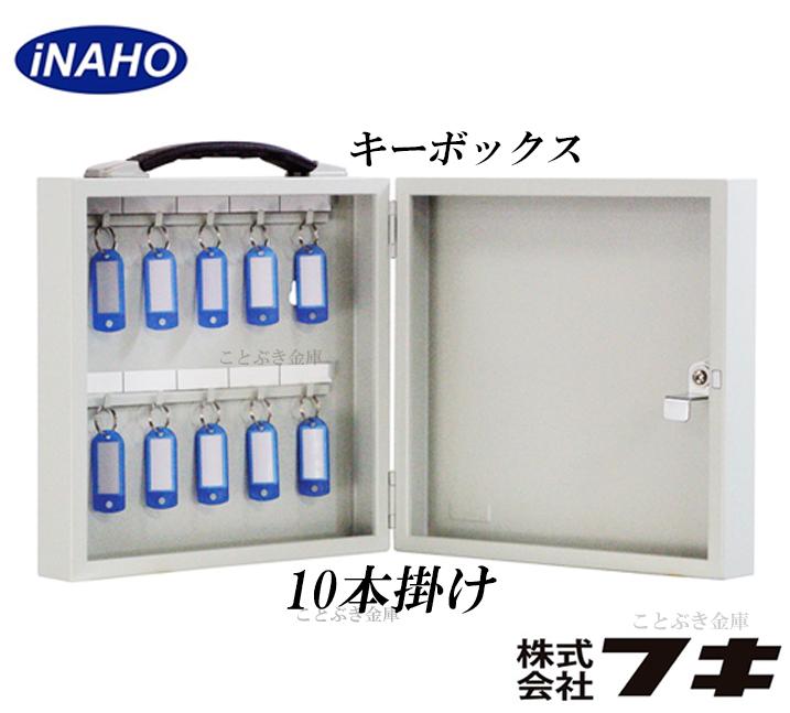 送料無料 イナホ キーボックス10本掛けinahoフキkeybox 新品 安全に鍵を保管できる鍵付きのキーボックス スタンダードなキーボックス ケース本体は施錠できますイナホfuki