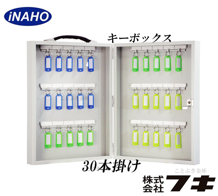 送料無料 キーボックス30本掛けinahoフキkeybox 新品 安全に鍵を保管できる鍵付きのキーボックス スタンダードなキーボックス ケース本体は施錠できます【代引き不可】イナホfuki