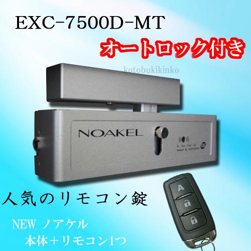 送料無料 NEWノアケルEXC-7500D-MT 新品 リモコン錠 リモコン1個付き ノアケル正規販売店ご希望のお客様に解りやすい当店オリジナル説明書プレゼント デジタルロック リモコンロック NOAKELは標準でオートロック機能を搭載しております