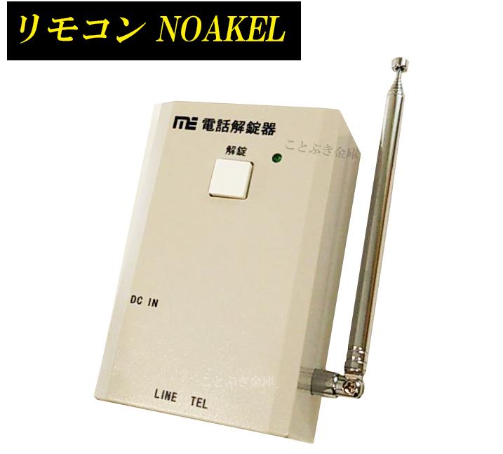 新品 ノアケル EXC-7120D-IP 電話解錠器 EXC-7500D-premium,EXC-7500D-プレミアム,EXC-7500D-ME,EXC-7500D-MEHに対応 リモコン受信距離は約15mです ノアケルリモコン錠オプション 送料無料[代引き不可]