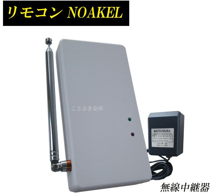 ノアケルEXC-7170d 無線中継器 リモコン錠 リモコン受信距離は約15mですNOAKELの無線距離を延長する為に必要な無線中継器 最大4台まで増設可能EXC7170D ノアケル EXC-7170d 無線中継器 リモコン錠 リモコン受信距離は約15mです リモコンロック NOAKELの無線距離を延長する為に必要な無線中継器 最大4台まで増設可能 EXC7170D[代引き不可]