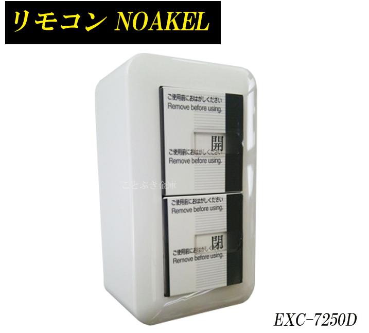 送料無料◆ノアケルEXC-7250D 室内解錠スイッチ リモコン錠ノアケルの室内施錠/解錠ボタンです。noakel正規販売店 解錠ボタンと施錠ボタンがあります。室内からリモコンとは別に壁などに固定装着して使用する室内解錠スイッチです。とても便利なノアケルオプション機器