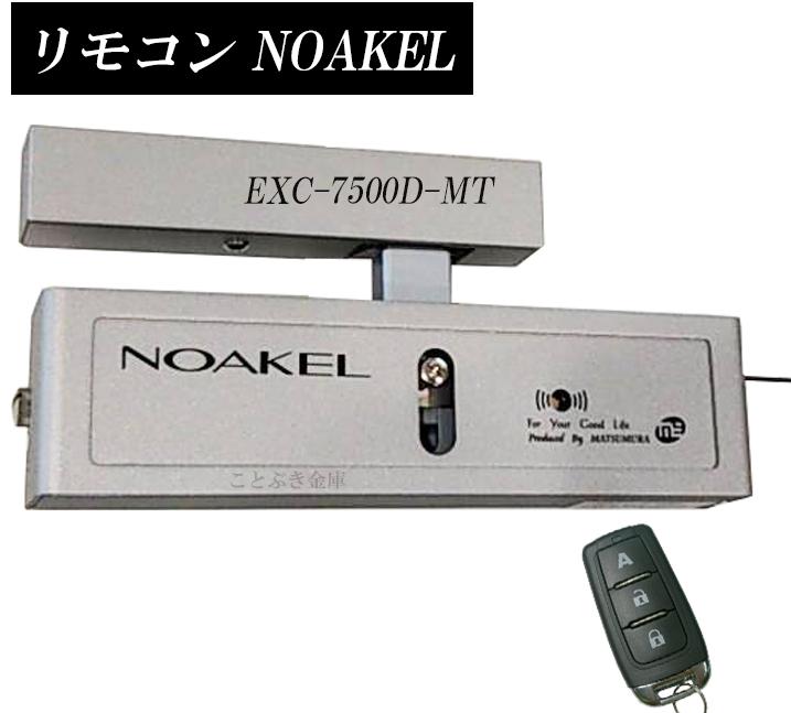 送料無料◆NEWノアケルEXC-7500D-MT 新品 リモコン錠 リモコン1個付き ノアケル正規販売店ご希望のお客様に解りやすい当店オリジナル説明書プレゼント デジタルロック リモコンロック NOAKELは標準でオートロック機能を搭載しております