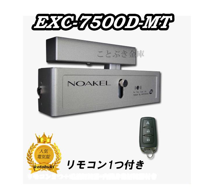 在庫一掃 NEWノアケルEXC-7500D-MT 新品 リモコン錠 高級 リモコン ノアケル正規販売店 ご希望のお客様に解りやすい当店オリジナル説明書プレゼント 防犯面で安心 NOAKEL 低価格でお買得 後付け リモコン1個付き 送料無料 電気錠 リモコンロック NOAKELは標準でオートロック機能を搭載しております