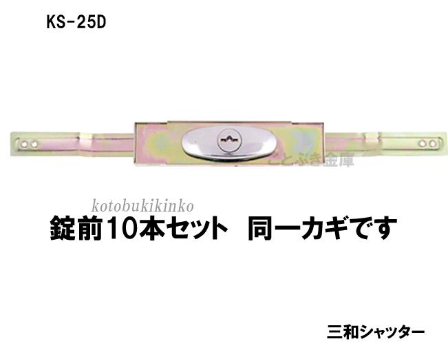 KS-25D KS25Dシャッター錠 同一キーとは1本のカギで複数のシャッターの鍵を開け閉めできるカギです新型シリンダー 驚きの価格が実現 アームサイズは伸びた時345mmで縮んだ時は300mm 送料無料 10本セット シャッター錠 三和シャッター錠交換用 カギは全部で20本付属しています 人気のシャッター錠 [並行輸入品] KS25D 10個同一 sanwa 新型シリンダーアームサイズは伸びた時345mmで縮んだ時は300mmです需要の多い三和のKS-25D