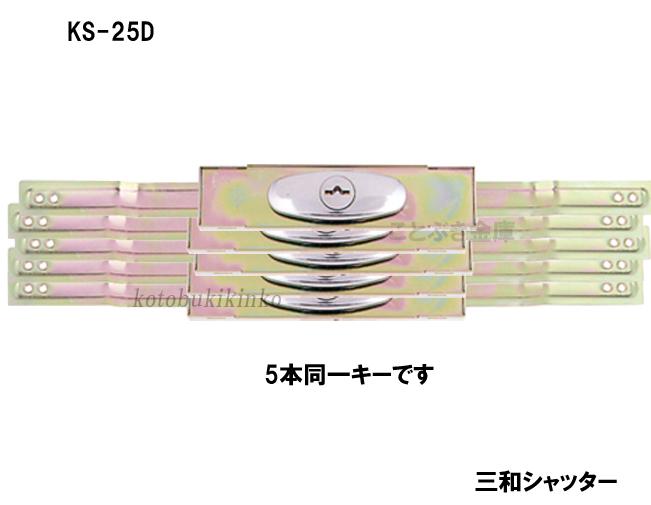 送料無料 5本セット KS-25D シャッター錠 5個同一 人気のシャッター錠 sanwa 三和シャッター錠交換用 新型シリンダーアームサイズは伸びた時345mmで縮んだ時は300mmです需要の多い三和のKS-25D カギは全部で10本付属しています KS25D