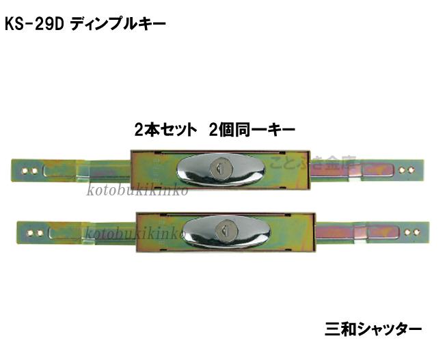 2本セット KS-29D シャッター錠 2個同一 KS-25Dのディンプルキー タイプ sanwa 三和シャッター錠交換用 新型シリンダーアームサイズは伸びた時345mmで縮んだ時は300mmです需要の多い三和のKS-25D カギ全部で4本付属 KS29D