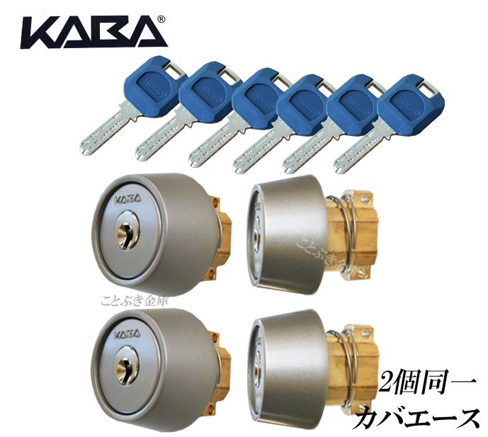送料無料 宅急便配送 kaba-aceシリンダー MIWA 3237-2個同一 日本カバ。美和ロック シルバー色LA/DA/DAF/PGVF/DVF//MA/LASP/LAG/PA/LAT/AL3M/13LA/WLA/の同一シリンダー交換用。対応扉厚36mmから45mm。カバエース。鍵6本付 ドルマカバジャパン[代引き不可]