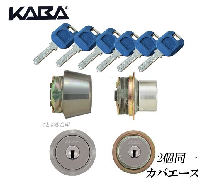 送料無料 宅急便配送kaba-ace TEO(LIX)+SWLSPの同一キーシリンダー 3250R 2ヶ同一(2個同一)。日本カバ。MIWA美和ロックのTE/LE/LSP/SWLSP/FEシリンダー交換用。対応扉厚28mmから46mm。カバエース。鍵も6本付 kaba ace ドルマカバジャパン dormakaba Japan