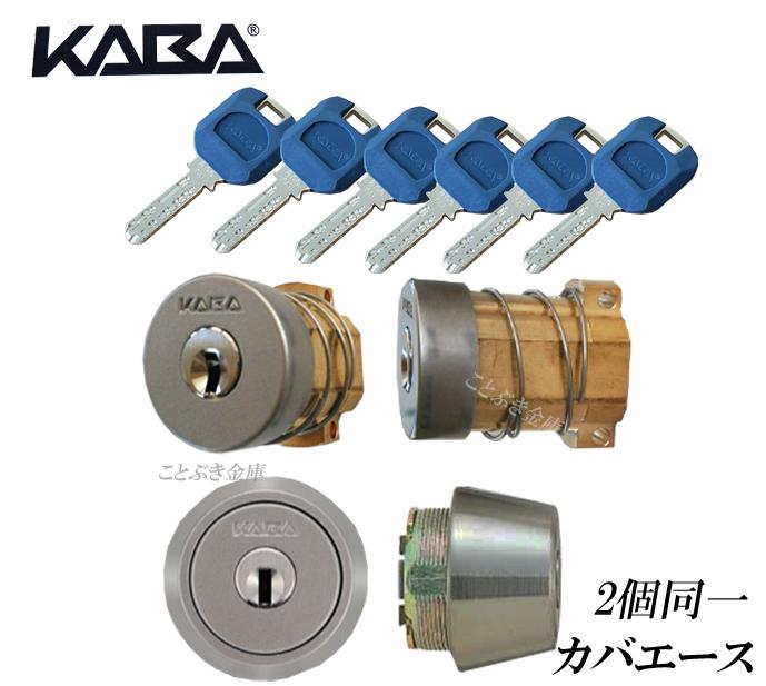 送料無料 手渡しで安心な宅急便配送 kaba-aceシリンダー MIWA 3237PA+3250R 2個同一キーシリンダー 日本カバ。美和ロックPA+TESP/PA+TE01/PA+TE02/LAMA+TE02/PA+TE06/PASP+TESPシリンダー交換用。対応扉厚36mmから45mm。カバエース。鍵も6本付き