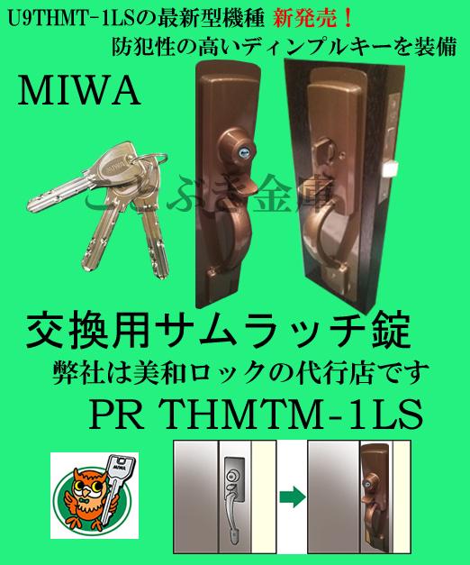 美和ロック PRTHMTM-1LS両面サムラッチ錠 バックセット60mmで他社製品から交換可能 MIWA 装飾錠 U9THMT-1LSの後継機種 現在使用しているサムラッチ錠の扉の切欠を隠せるエスカチオンを使用 追加加工で本締付モノロックから交換可能[代引き不可]