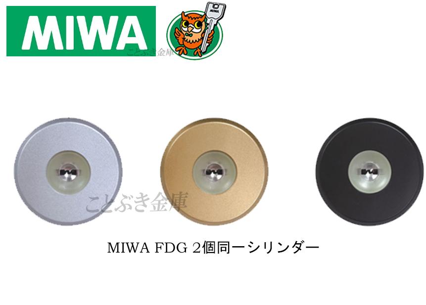 利益還元 赤字覚悟の限定特別価格 送料無料 数量限定 三協立山アルミ プロセレーネ MIWA FDG用2個同一シリンダーset 玄関の鍵カギ交換 取替えシリンダー カギ5本付き 美和ロック ラフォースも交換可能FDGシリンダーです。WF0322 WD5113
