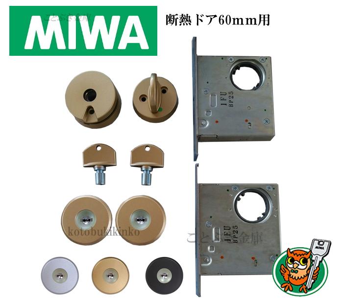 送料無料 断熱ドア型特注タイプ 扉厚60mm用 三協立山アルミ プロセレーネ MIWA FDG用2個同一シリンダーとFDG錠ケースx2つ、サムターン2つのset 玄関の鍵カギ交換 取替えシリンダー カギ5本付 美和ロック ラフォースも交換可能FDGシリンダー WD5113 WF0322 色を選択