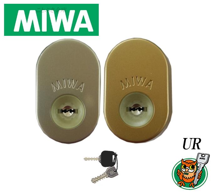 送料無料 MCY457,MCY-458 三協立山アルミ 新日軽 URシリンダー MIWA GAF+FE取替え用 2個同一URシリンダーset 玄関の鍵カギ交換 取替えシリンダー 美和ロック シリンダーの色をお選びください。カギ5本付 URタマゴ