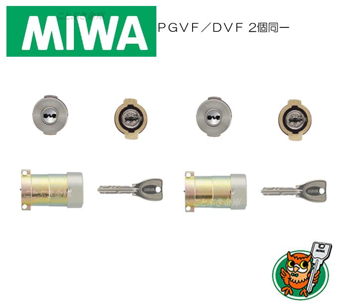 送料無料 MIWA PG701玄関 鍵(カギ) 交換 取替え用シリンダー PRシリンダー2個同一キー 玄関の鍵カギ交換 取替えシリンダー 美和ロック LA/DA/DAF/PGVF/DVF//MA/LASP/LAG/PA/LAT/AL3M/13LA/WLA/の同一シリンダー交換用 長さは54mmです[代引き不可]