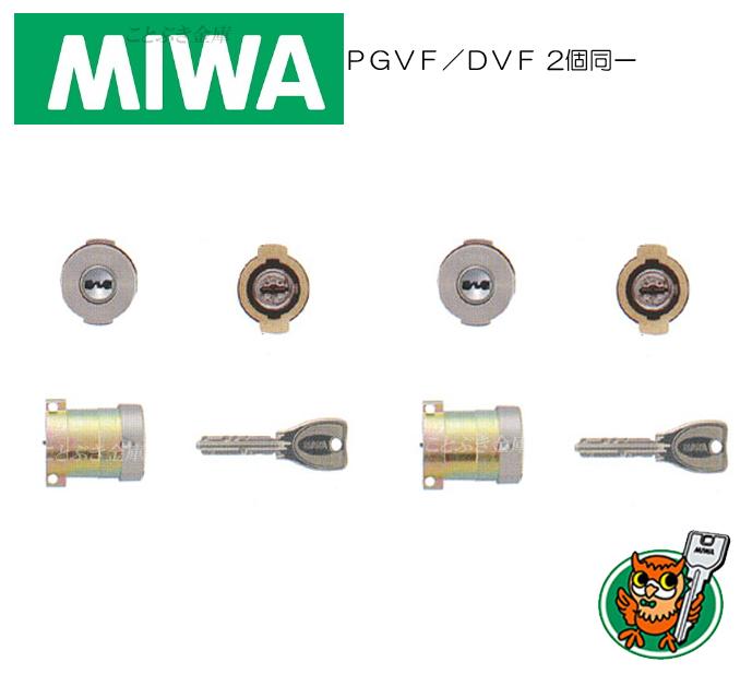 MIWA PG571玄関 鍵(カギ) 交換 取替え用シリンダー PRシリンダー2個同一キータイプ 玄関の鍵カギ交換 取替えシリンダー 美和ロック 送料無料 LA/DA/DAF/PGVF/DVF//MA/LASP/LAG/PA/LAT/AL3M/13LA/WLA/の同一シリンダー交換用 シリンダーの長さは37mmです[代引き不可]