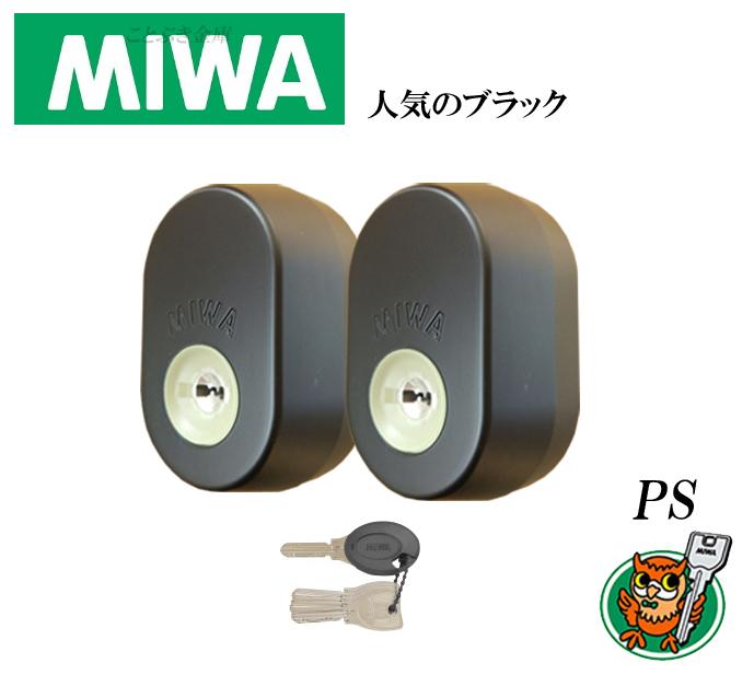 MCY511,MCY-512タイプの限定ブラック色 三協立山アルミ 新日軽 送料無料 カギ5本付 PSシリンダー 新日軽 MIWA GAF+FE取替え用 2個同一PSシリンダーset 玄関の鍵カギ交換 取替えシリンダー 美和ロック 送料無料 MCY-511,MCY-512タイプの限定ブラック色 カギ5本付, くまの焼酎屋:bf5c8973 --- dealkernels.xyz