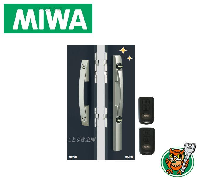 送料無料 MIWA美和ロック RKPG714W.NB-1 リモコン2個付き PG用後付リモコンロック 簡単にリモコン錠に変更できます。PGから追加加工不要にて電動リモコンロックに格上げ、面倒だった鍵の開け閉めやサムターンツマミ操作がリモコンボタンを押すだけで可能