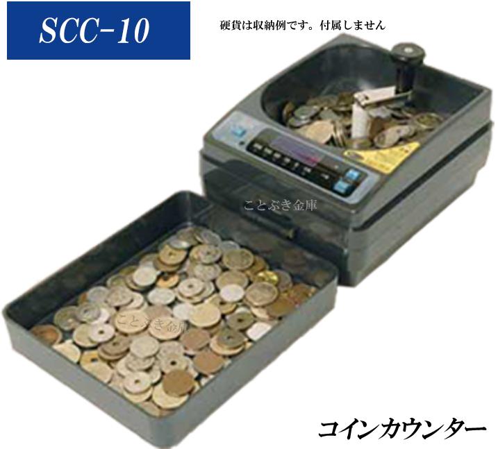 送料無料◆SCC-10 コインカウンター硬貨計数機 新品 手動式小型硬貨選別機 小型ポータブル硬貨計数機 軽くて小さいのでどこでも使えます。金種別合計金額・枚数表示 金種混合でも計算OK 電源不要でどこでも使えます