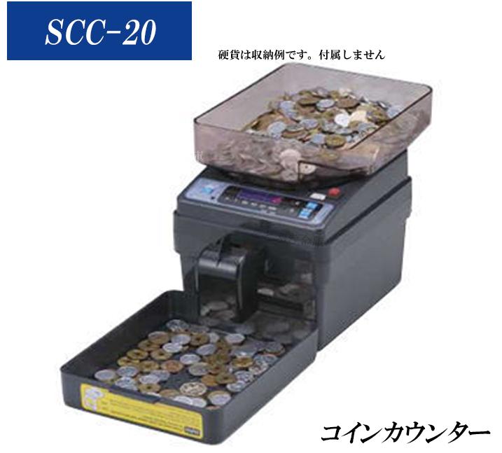 特別限定価格 送料無料 SCC-20 電動式コインカウンター 新品 硬貨計数機 電動小型硬貨選別機電動式でラクラク 金種別合計金額・枚数表示 金種混合でも計算OK。便利なバッチ機能付 軽くて小さいのでどこでも使えます小型ポータブル硬貨計数機