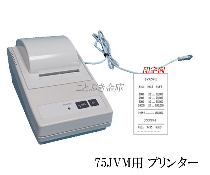 送料無料 75JVM用プリンターCBM-910II-24 KOAコーア新品75jvm-printer 紙幣計数機 ノートカウンター 計数終了後、入力/印刷ボタンを押すとプリントされます。プリント内容は、各金種毎の枚数とその合計と総合計金額です[代引き不可]