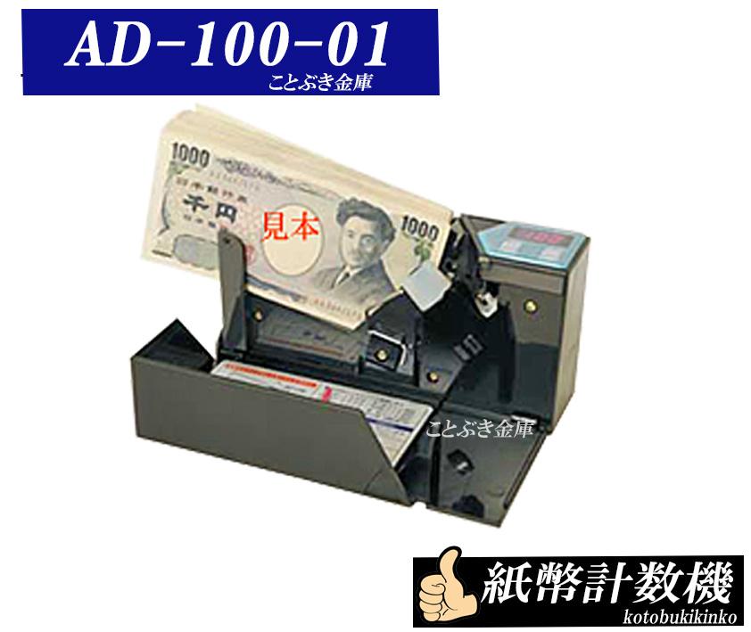 <title>新品 AD-100-01 ポータブル紙幣計数機 ノートカウンター ハンディーカウンター 小型ポータブル計数機 持ち運びに便利な小型の紙幣計数機です 正規品 送料無料 購入 小型軽量なので持ち運びに便利な紙幣計数機です操作が簡単で使いやすい</title>