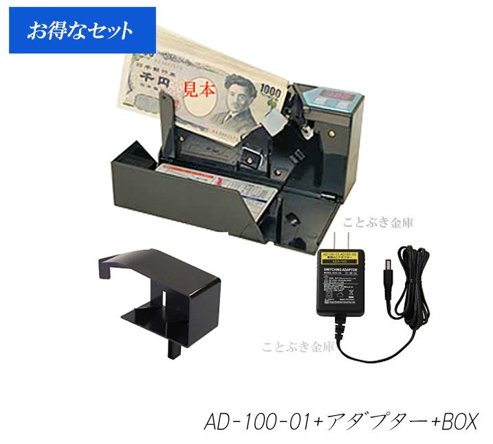 送料無料◆新品 AD-100-01+ACアダプターとインストールボックスのセット ポータブル紙幣計数機 ノートカウンター ハンディーカウンター 小型ポータブル計数機 小型軽量なので持ち運びに便利な紙幣計数機です