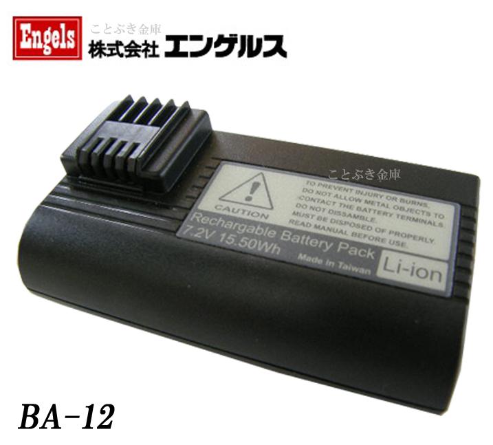 新品 BA-12 (EMC-07専用バッテリー )ポータブル紙幣計数機 ノートカウンター この専用のバッテリーがあると電源の無い出先での使用に適しています[代引き不可]