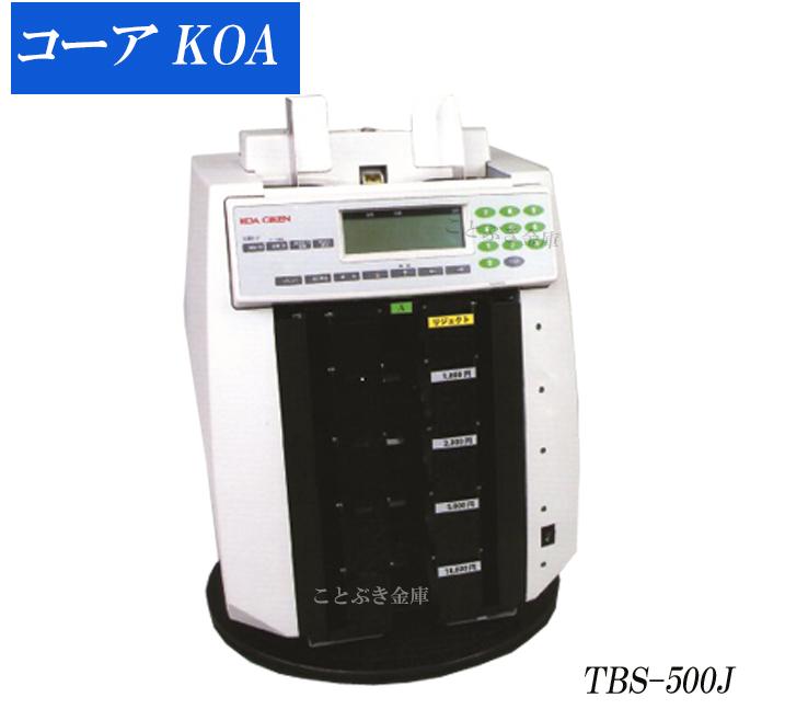 送料無料 TBS-500J コーアKOA新品 紙幣仕分け計数機ノートカウンター日本製紙幣を仕分けられる紙幣計算機 金種混合紙幣を4ポケットに仕分けます 4ポケット+ジェクトボックス(排出部)搬送路のオープンでメンテが容易 国内発行の紙幣計数に最適[代引き不可]