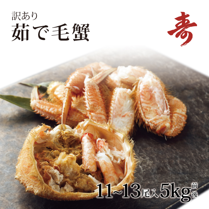 毛ガニ カニ 訳あり ボイル 5kg 前後 11~13尾 北海道産 冷蔵 毛蟹 毛がに 蟹