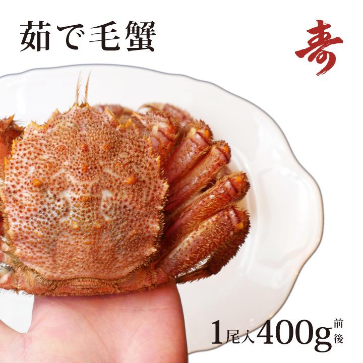 毛ガニ カニ ボイル 400g 前後 北海道産 冷蔵 毛蟹 毛がに 蟹 内祝い お返し ギフトお取り寄せ 美味しい 内祝い お返しプレゼント 早割