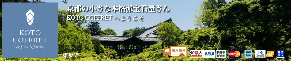 KOTO COFFRET:京都のちいさな宝石屋さん KOTO COFFRETことこふれ へようこそ