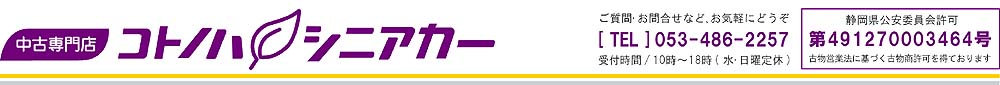 中古専門店コトノハシニアカー:【中古】スズキセニアカー・シニアカー・ハンドル型電動車いす専門店