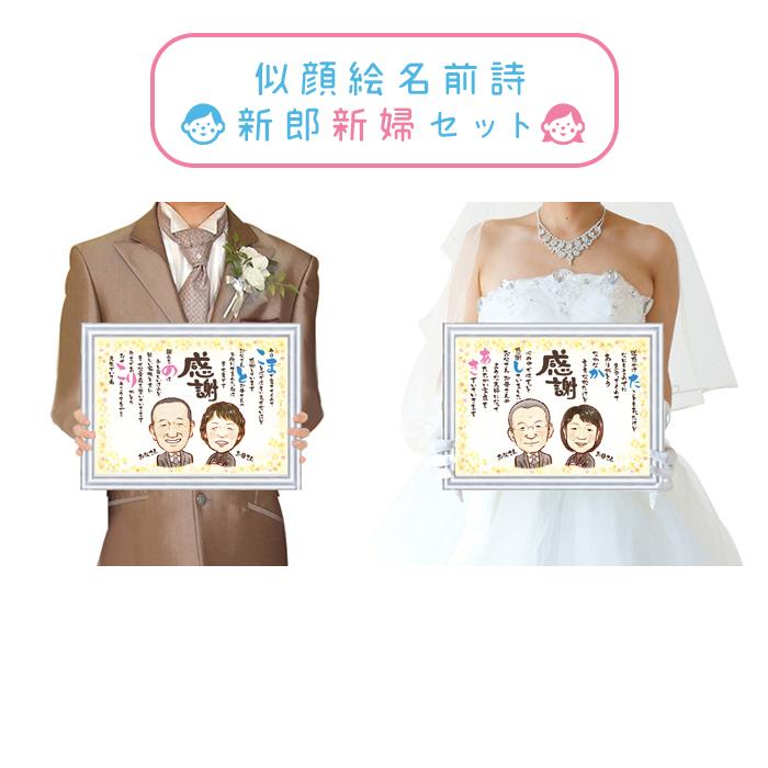 【似顔絵名前詩・新郎新婦セット】 両親 プレゼント 結婚式 サンクスボード ブライダル 結婚式 両親 似顔絵