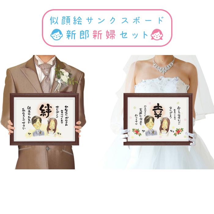 似顔絵サンクスボード・新郎新婦セット 結婚式両親贈呈品 似顔絵サンクスボード