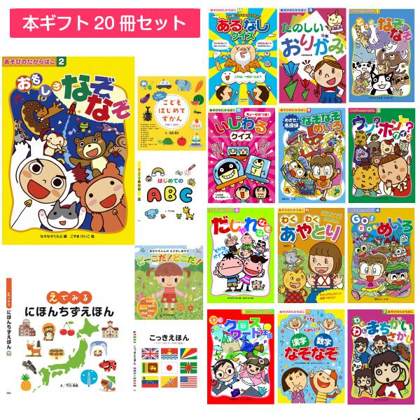 プチギフト 子供 小学生 絵本 20冊セット 景品 粗品 キッズ 男の子 女の子 クリスマス 贈り物 児童書 プチプラ