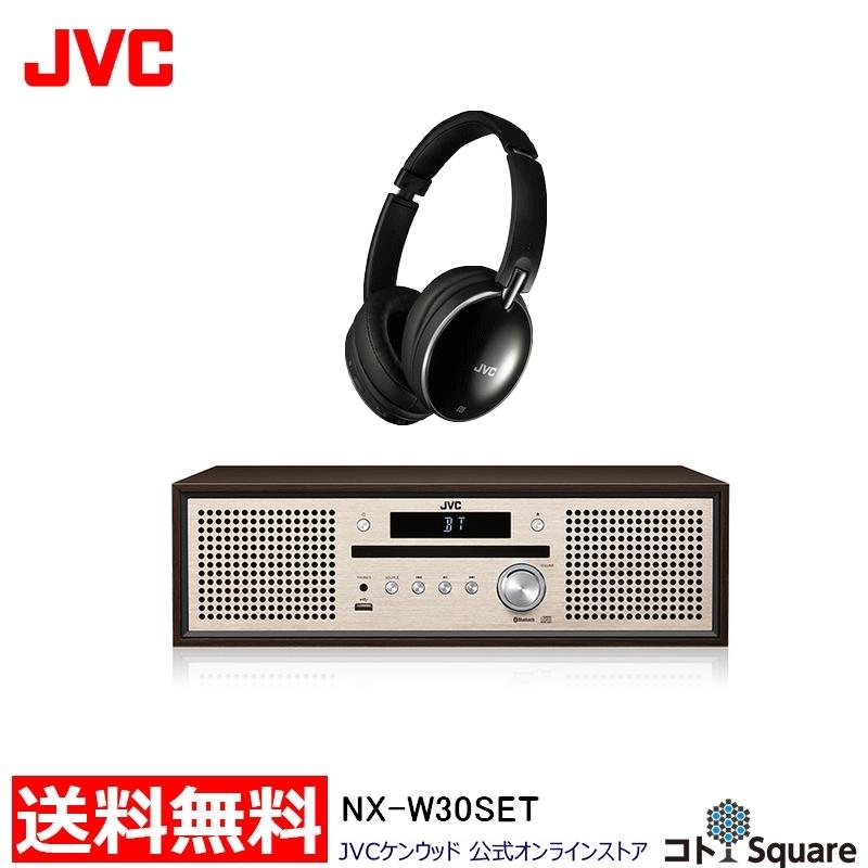 全国送料無料 JVC NX-W30 Bluetooth搭載 ワンボディ コンパクトコンポ & HA-S88BN ノイズキャンセリングワイヤレスヘッドホン セット スマホ接続 CD USB ワイドFM