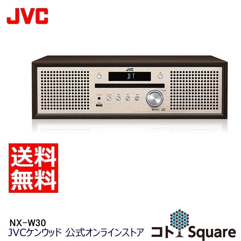 全国送料無料 JVC NX-W30 Bluetooth搭載 ワンボディ コンパクトコンポ スマホ接続 CD USB ワイドFM