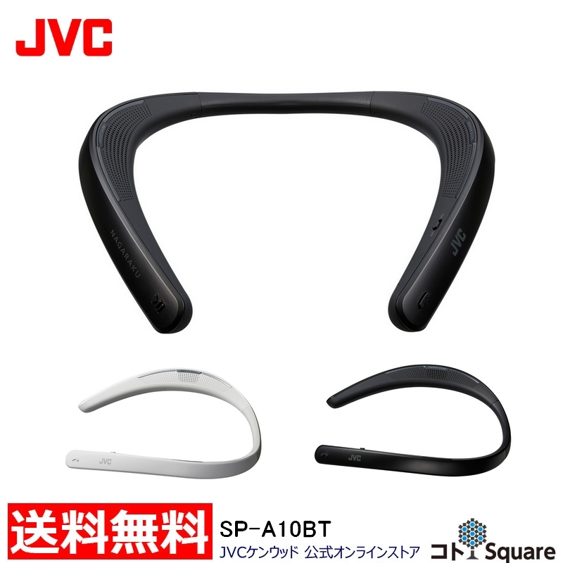 【全国送料無料】 JVC ウェアラブルワイヤレススピーカー SP-A10BT ワイヤレス ウェアラブル スピーカー プレミアムサウンド Bluetooth 長時間再生 SP-A10BT-B SP-A10BT-W ブルートゥース スマホ対応
