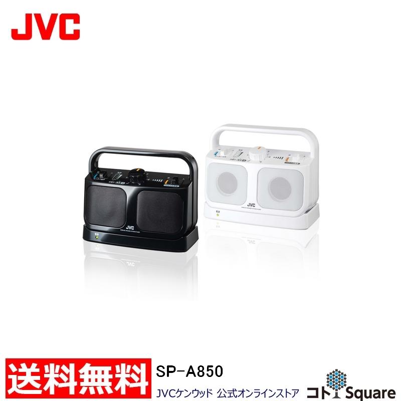 【全国送料無料】 JVC ワイヤレスミニスピーカー SP-A850  TV音声 ワイヤレス ミニスピーカー みみ楽 はっきり音声 生活防水 充電 のせるだけ充電 コトスクエア コトSquare