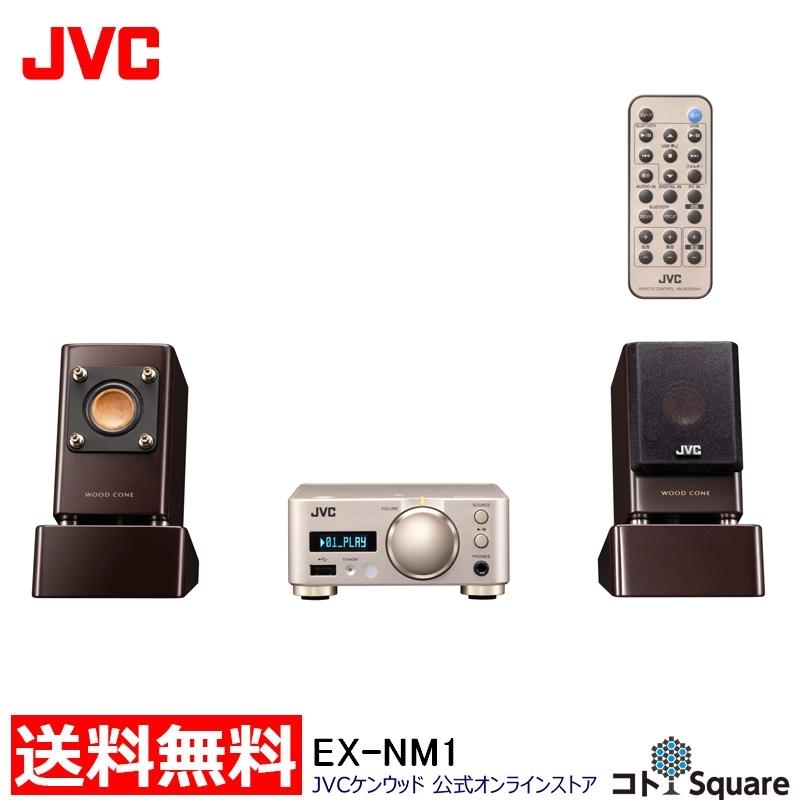 【全国送料無料】 JVC ウッドコーンコンポ EX-NW1 コンパクトコンポ Bluetooth NFC PC入力 ハイレゾ再生 ビクター スタジオ スタジオエンジニア 共同チューニング