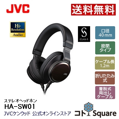 【全国送料無料】 JVC ウッドコーンヘッドホン HA-SW01ハイレゾ音源再生対応折りたたみ式/着脱ケーブルプレミアムモデル